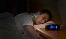 รู้หรือไม่? พฤติกรรมต่อไปนี้ก่อให้เกิดอาการนอนไม่หลับ