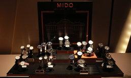 มิโด (Mido) อวดโฉมเรือนเวลาคอลเลคชั่นประจำปี 2019