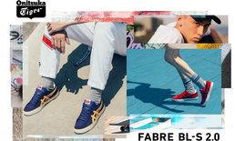 Onitsuka Tiger FABRE BL-S 2.0 จากรองเท้าบาสเกตบอลสู่ดีไซน์คลาสสิก
