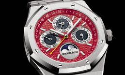Audemars Piguet เปิดตัวนาฬิการุ่นพิเศษ ดีไซน์จากสีของธงไตรรงค์