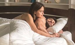 ประโยชน์ของเซ็กซ์ที่คุณไม่ควรพลาดด้วยประการทั้งปวง