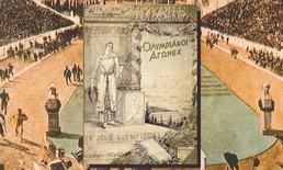 ถอดรหัส โปสเตอร์โอลิมปิกใบแรก ATHENS 1896