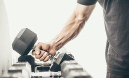 ออกกำลังกายแล้ววันถัดมารู้สึกเจ็บกล้ามเนื้อ ควรหยุดพัก หรือออกกำลังกายต่อไป?