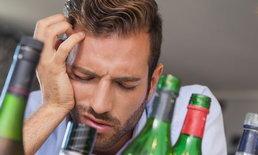8 วิธีรับมืออาการเมาค้างแบบธรรมชาติ ดื่มหนักแค่ไหนแฟนก็จับไม่ได้