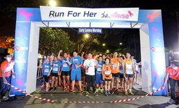 Run For Her วิ่ง..เพื่อเธอ