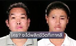 พลิกชีวิตผู้ชายคนแรกของ Let Me In Thailand ซีซั่น 2