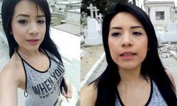 ดาราหนังโป๊ โดนสอบสวน หลังถ่ายหนังในสุสานที่เม็กซิโก