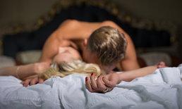 ไขข้อสงสัย ภรรยาความต้องการทางเพศสูง