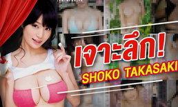 เจาะเบื้องลึก!! สาวเอวี Shoko Takasaki