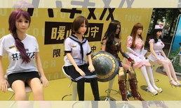 สตาร์ทอัพแชร์ตุ๊กตายางของจีนเจอกระแสต้านจนต้องระงับกิจการ