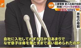 หนุ่มญี่ปุ่นพนักงานใหม่บริษัทดังตัดสินใจจบชีวิต เหตุถูกรังแกจากเพื่อนร่วมงาน