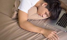 """""""นอนน้อย"""" อาจทำลายสัมพันธ์รักได้โดยไม่รู้ตัว"""