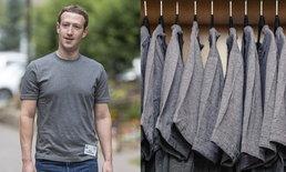 น้อยแต่(ราคา)มาก เสื้อยืดสีเทา มาร์ค ซัคเคอร์เบิร์ก ราคาตัวเป็นหมื่น