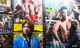 """""""อุริเซน"""" หนุ่มขายบริการ อาชีพในเงามืดที่ญี่ปุ่น"""