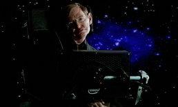 เปิดเพลย์ลิสต์ที่ 'สตีเฟน ฮอว์คิง' ตราไว้ในดวงใจตราบนิจนิรันดร์