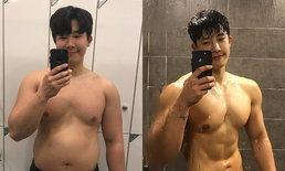 แห่แชร์ หนุ่มเกาหลี อ้วนลงพุงเปลี่ยนตัวเองจนหุ่นเฟิร์ม