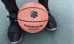 DribbleUp อุปกรณ์ฝึกซ้อมทักษะการเล่นบาสเกตบอล