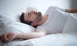 วิธีง่ายๆ ในการแก้อาการนอนกรน