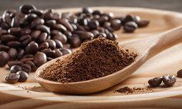 ประโยชน์ของกากกาแฟ ที่หนุ่มๆ อาจไม่เคยรู้มาก่อน