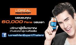 L'Oreal Men Expert Thailand ครบ 60,000 LIKE
