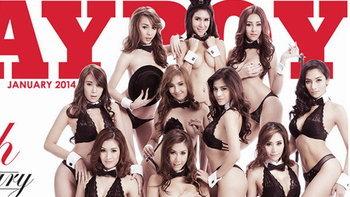Playboy ปกนี้ สาวเซ็กซี่ เพียบ!!