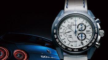 Grand Seiko นาฬิการุ่นลิมิเต็ด คอลเลคชั่นสปอร์ตของรถ Nissan