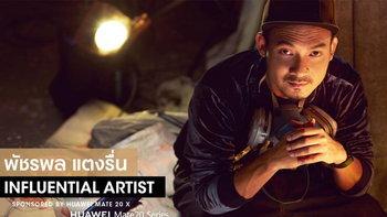 Alex Face ศิลปินผู้เป็นกระบอกเสียงของประชาชนผ่านงานกราฟฟิตี้บนฝาผนัง