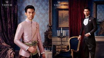 วาริช สูท เปิดตัวคอลเลคชั่นชุดเจ้าบ่าวสุดโมเดิร์นใหม่ล่าสุด