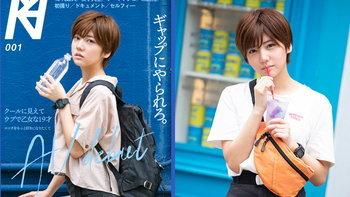 ค่ายหนังเอวีเปิดตัว Ito Koiwa ดาราเอวีสไตล์สาวหล่อ วัย 19 ปี