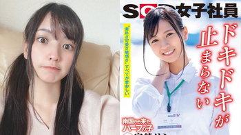 """""""รินจัง"""" นางเอกเอวีลุคใส ลูกครึ่งไทย-ญี่ปุ่น โชว์พูดภาษาไทยอ้อนแฟนๆ"""