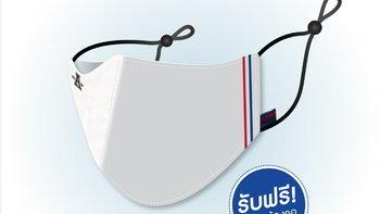 ARROW วางขายหน้ากากผ้า Collagen กันซึม สะท้อนหยดน้ำ แถมให้ความชุ่มชื่นผิว