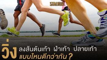 วิ่งลงส้นเท้า กลางเท้า ปลายเท้า แบบไหนดีกว่ากัน ?