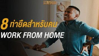 8 ท่ายืดเหยียดร่างกายสำหรับคน Work From Home
