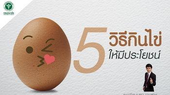 5 วิธีกินไข่ให้มีประโยชน์