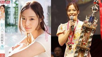 รู้จัก Yoshitaka Nene เจ้าของรางวัลนักแสดงหญิงยอดเยี่ยม AV OPEN 2017