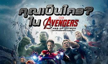 คุณเป็นใครใน Avengers