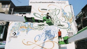 Converse ผุดไอเดียฟอกอากาศย่านมหานครทั่วโลกผ่านถนนสายศิลปะ เริ่มแห่งแรกที่กรุงเทพฯ