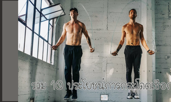 รวม 10 ประโยชน์การกระโดดเชือก การออกกำลังกายง่ายๆ ที่ใช้เวลาแค่ไม่กี่นาที