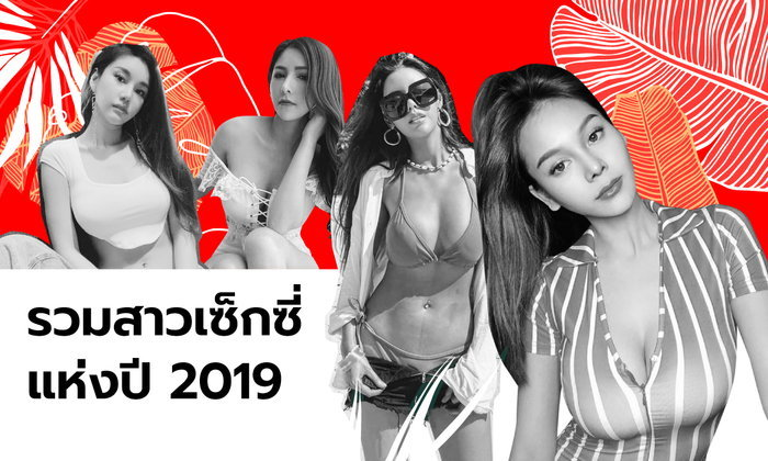 7 สาวเซ็กซี่ขวัญใจหนุ่มๆ สนุกดอทคอม 2019