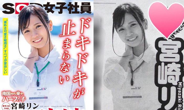 """""""รินจัง"""" นางเอกเอวี ลูกครึ่งไทย-ญี่ปุ่น คว้าอันดับหนึ่งยอดขายสูงสุดประจำสัปดาห์"""