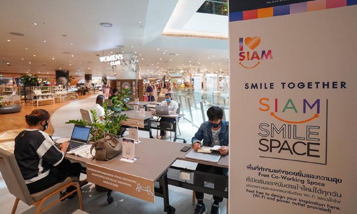 """สยามพิวรรธน์ เปิดพื้นที่ """"Siam Smile Space : Free co-working space"""""""