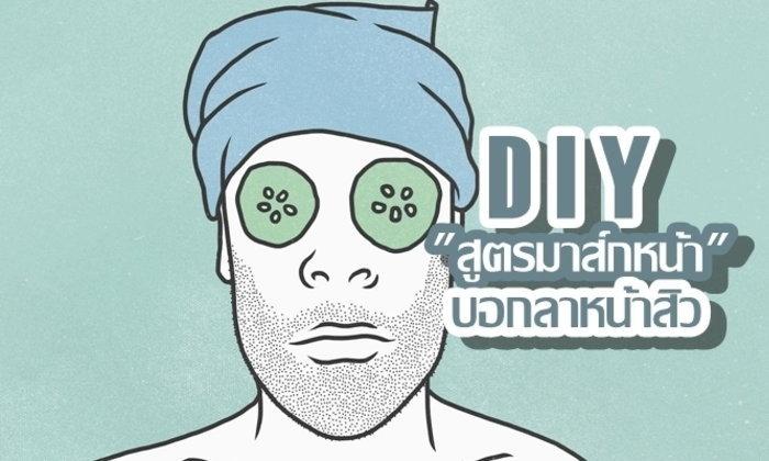 DIY สูตรมาส์กหน้า เปลี่ยนหน้าสิวให้เป็นหน้าใส ผู้ชายอย่างเราก็ทำได้