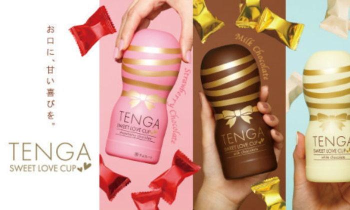 เปิดตัว  TENGA Sweet Love Cup  ช็อกโกแลต จากแบรนด์กระป๋องหรรษาที่หนุ่มๆคุ้นเคยเป็นอย่างดี