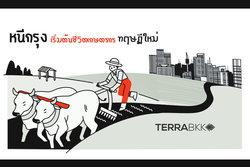หนีกรุง เริ่มต้นชีวิตเกษตรกรทฤษฎีใหม่