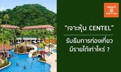 เจาะหุ้น CENTEL - รับธีมการท่องเที่ยว มีรายได้เท่าไหร่ ?