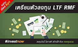 เตรียมตัวลงทุน LTF RMF