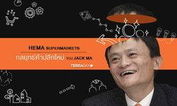 Hema supermarkets กลยุทธ์ค้าปลีกใหม่ ของ Jack Ma