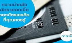 ความน่ากลัวอัตราดอกเบี้ยของบัตรเครดิตการ์ด ที่คุณควรรู้ไว้