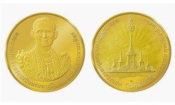 ด่วน ! เปิดจองเหรียญที่ระลึกฯถวายพระเพลิงพระบรมศพ ร.9 รอบ 2 เริ่ม 18 ก.ย. นี้