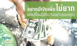 อยากมีเงินเพิ่ม ไม่ยาก แค่เปลี่ยนนิสัยบางอย่างของคุณ